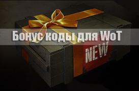 Бонус код для wot