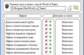 Wot Tweaker для wot 0.9.0