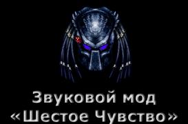 Озвучка шестого чувства «Хищник» 0.9.2