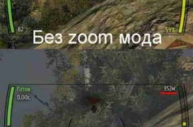 Скачать зум мод World of Tanks 0.9.2