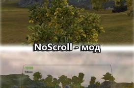 Скачать мод NoScroll — отключение колесика для WOT 0.9.2