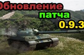 Обновление патча World of Tanks 0.9.3