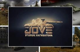 Скачать модпак Джова для World of Tanks 0.9.6