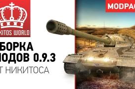 Модпак от Никитос для World of Tanks 0.9.3