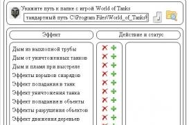 Скачать WoT Tweaker для WOT 0.9.3
