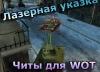 Чит для World of Tanks — лазерная указка 0.9.6