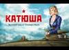Озвучка «Катюша» для WOT 0.9.4