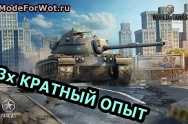 Трех кратный опыт в игре World of Tanks 0.9.2