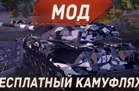 Мод бесплатный камуфляж для танка в World of tanks