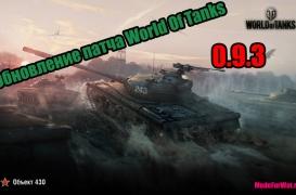 Изменения в патче 0.9.3 World of Tanks