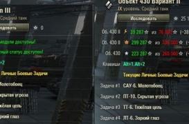 Мод Потапыч — автоматическая активизация ЛБЗ для World of tanks 0.9.7