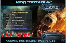 Мод «автоматическая активация ЛБЗ» для World of tanks 0.9.6