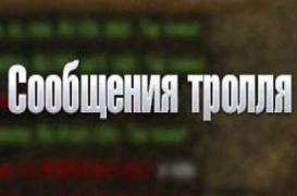 Мод «Сообщения от Тролля» для World of Tanks 0.9.7