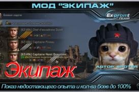 Мод Экипаж – Расширенное личное дело танкиста для World of Tanks 0.9.7