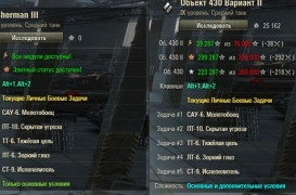 Мод Танкопыт для World of Tanks 0.9.7