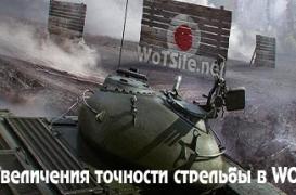 Мод увеличения точности стрельбы в World of Tanks 0.9.7