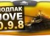 Модпак, сборка модов Джова для World of Tanks 0.9.8