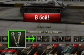 Мод автоматическая установка оборудования для World of Tanks 0.9.8