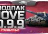 Сборка модов, модпак Джова для World of Tanks