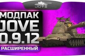 Сборка модов от Jove для World of Tanks 0.9.13