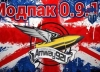 Сборка модов от Amway921 для World of Tanks 0.9.13