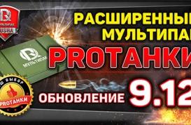 Сборка модов от PRO Tanki для World of Tanks 0.9.13