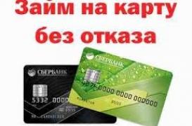 Kредит онлайн на карту без отказа