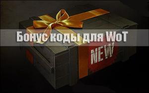 Бонус код для world of tanks