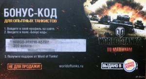 Бонус код для игры World of Tanks