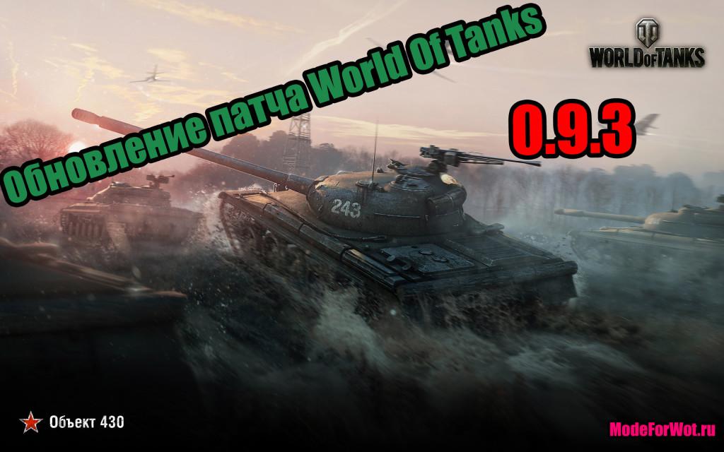 Обновление патча 0.9.3 World of Tanks