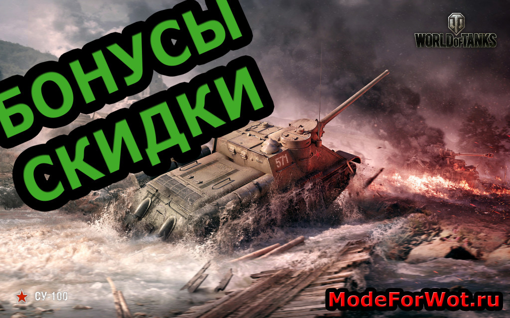 Бонусы и скидки в World of Tanks 0.9.2