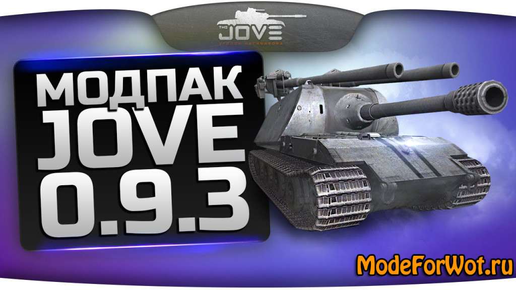 Джова мод пак 0.9.2