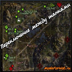 На определенного игрока на мини карте