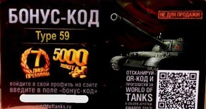 Бонус код для World of Tanks 2014