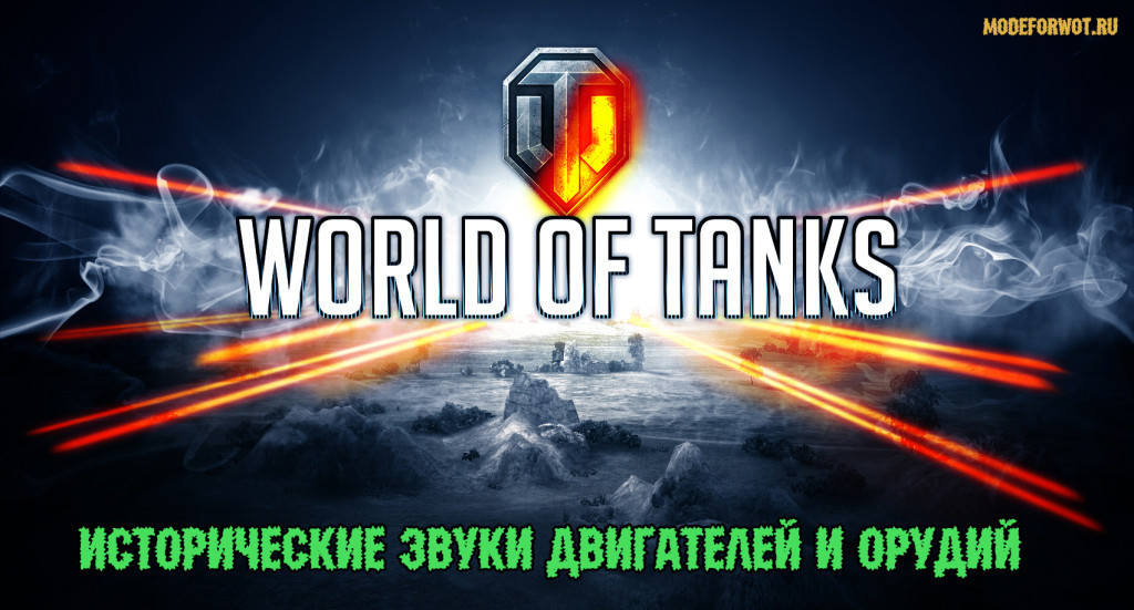 Озвучка для World of Tanks 0.9.3