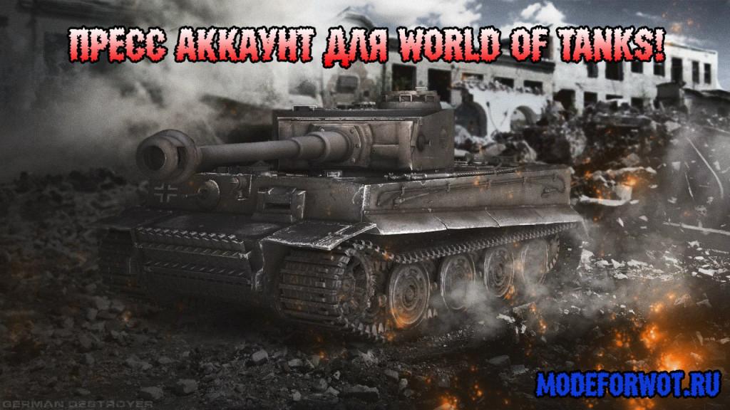 Пресс аккаунт для World of Tanks