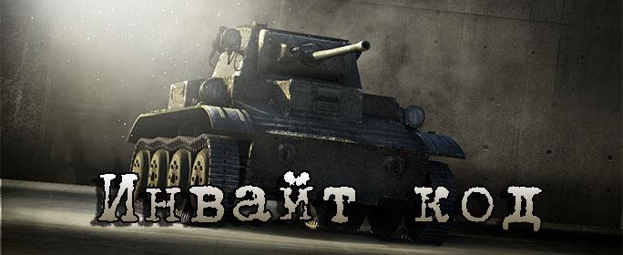 Инвайт код для World of Tanks