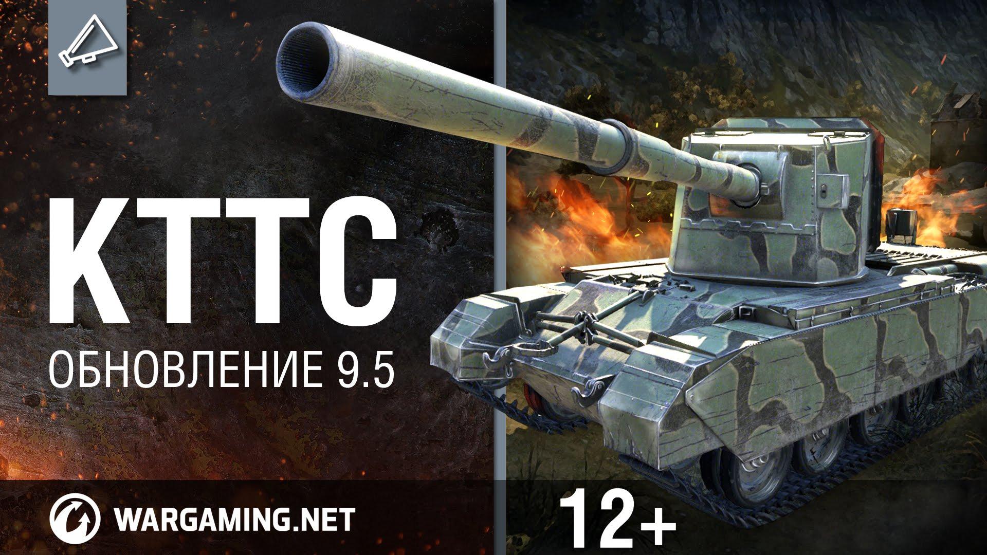 КТТС - обновление WOT 0.9.5